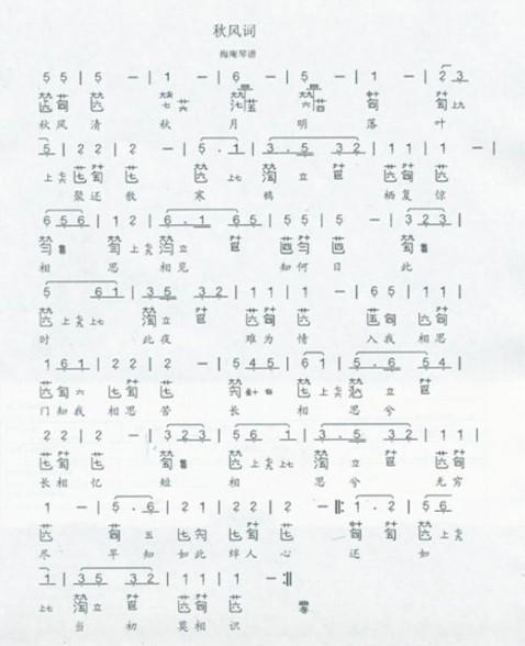李祥霆的长相思古琴曲谱和对应配词